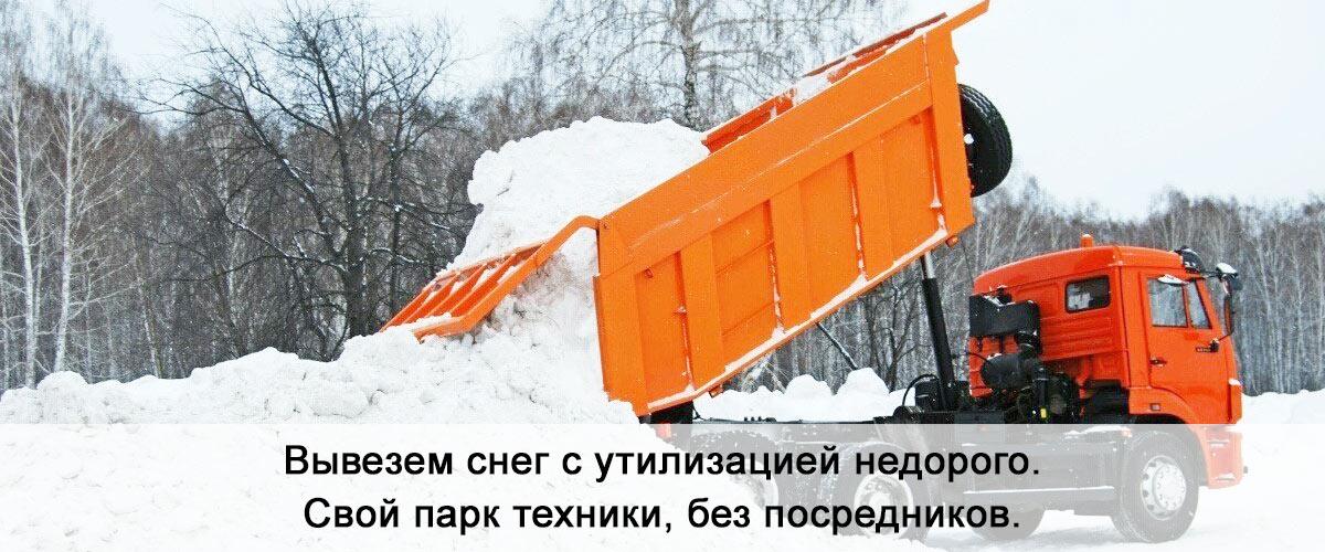 Вывоз снега в Москве и МО